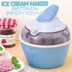 アイスクリーム屋さん / 自宅で簡単!手作りアイスクリーム