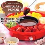 フォンデュ鍋 チョコフォンデュ 加熱・保温スイッチ付き チョコレートフォンデュ