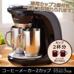 コーヒーメーカー 2カップ フィルター不要 ステンレスマグカップ付き