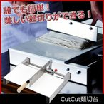 麺切り包丁 製麺機 幅調整 麺切りカッターそば打ち うどん打ち 麺づくり / CutCut麺切台