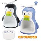 かき氷器 かき氷機 手回し 家庭用 ペンギン かわいい 製氷カップ付き 日本製