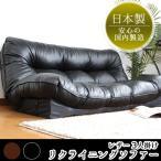 厚みのある吹き込み式のリクライニングソファー