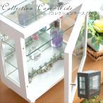 コレクションケース ワイド ガラスケース ショーケース ディスプレイラック 飾り棚