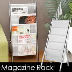 スタイリッシュに雑誌を収納 お部屋もスッキリ マガジンラック