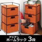 チェスト 引き出し 収納ボックス 衣類収納 アジアン / ホームラック 3段