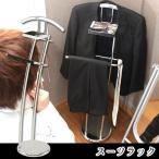 スーツや制服をさっと掛けられる便利なスーツラック