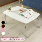 猫脚がCUTE♪収納に便利な折れ脚テーブル