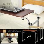 ベッドテーブル 伸縮式 キャスター付き 介護用品 伸縮