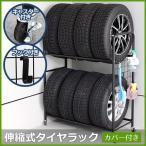 ショッピングタイヤ 伸縮式タイヤラック(カバー付)/ タイヤ収納 8本 4本 車種 対応 縦 2段 軽
