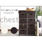 ラタン調チェスト4段 キャスター付き ワイド / アジアン素材 小物収納 カゴ 引き出し キャスター付