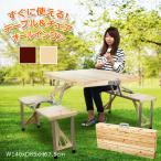 ピクニックテーブル 木製 折りたたみ アウトドアテーブル / 訳あり 新品アウトレット