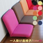 ワッフル生地でくつろげる、リクライニング座椅子カラーも豊富