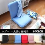 高級感のある合皮の座椅子。カラー展開も豊富