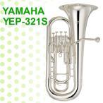 YAMAHA ヤマハ ユーフォニアム YEP-321S【オープニングセール品!!】※送料無料