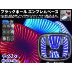 LEDエンブレムホンダ/ブラックホールエンブレムベース ホンダ車用XLサイズ135×110mm ブルー高輝度LED