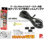 ネコポス可 規格:GT13型 カーアンテナ ワンセグアンテナ 地デジ フィルムアンテナ 感度アップブースター 日本製(アースレス)AD-1001U