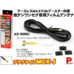 即納・代引・同梱可能  MCX-J カーアンテナ ワンセグ 地デジ フィルムアンテナ 高感度ブースター 日本製(アースレス)AD-1006U