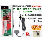 お得投函可 3.5mmワンセグ・地デジ 高感度ブースター・日本製 ワイヤーアンテナ AD-2004