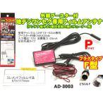 お得投函可 フィルムアンテナ カーアンテナ F型外部電源ブースター付・日本製 地デジ・ワンセグアンテナ AD-3003