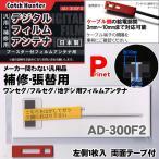 送料お得 ネコポス可 フィルムアンテナ カーアンテナ 機種を問わない汎用品 補修用 地デジ・ワンセグ用 AD-300F2 両面テープ付 日本製