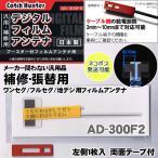 送料お得 ネコポス可 左用 1枚 補修用 地デジフィルムアンテナ 日本製 カーナビフィルムアンテナ AD-300F2 両面テープ付 日本製