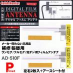 お得投函可 フィルムアンテナ カーアンテナ 補修用 左右2枚入+アースシート付 機種を問わない汎用品 AD-510F 日本製