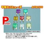 お得投函可 ミニ平型ヒューズ ゴールドメッキ AFM-100/カー用品・バイク用 - 103 円