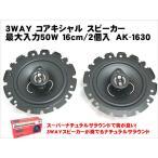 3WAY コアキシャル スピーカー 最大入力50W 16cm/2個入 AK-1630