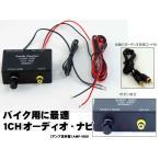 バイク用 オーディオ iPod対応 バイク用に最適 1CH オーディオ・ナビ(アンプ日本製)