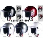 スクーターとの相性が良い セミジェット ヘルメット apiss リード工業 AP-603