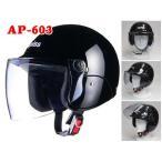 スクーターとの相性が良い セミジェット ヘルメット apiss ブラック リード工業 AP-603-BK