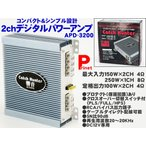 MAX300W 2CHデジタルパワーアンプ  響音KYOTO APD-3200