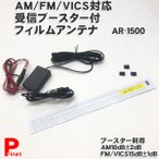 AM/FM/VICS対応 受信ブースター付 フィルムアンテナ AR-1500