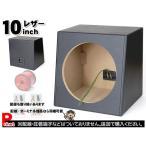 10インチ/MDF18mmレザー シングルウーハーボックス/ウーファーボックス