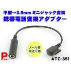 送料お得 ネコポス可 平型→3.5mmミニジャック変換携帯電話変換アダプター