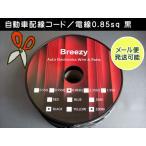 バイク・カー用品のプリネット都で買える「切り売り/制限有り Breezy自動車用配線コード/電線 0.85sq 黒色 AVS085BK100」の画像です。価格は27円になります。