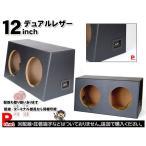 12インチMDF18mm/レザー デュアルウーハーボックス/ウーファーボックス