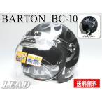 BC-10/BC10 スモールジェット ヘルメット BARTON ブラックフレアー バブルシールド付き リード工業