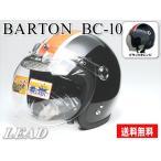 送料無料 BC-10/BC10 スモールジェット ヘルメット BARTON ブラックオレンジ バブルシールド付き リード工業