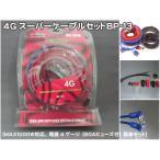 カーオーディオ 配線/4Gスーパーケーブルセット配線キット BP-13