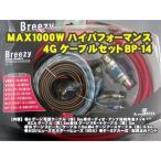 Breezyハイパフォーマンス4Gケーブルセット/ハイパワーアンプ用配線キット BP-14 カーオーディオアクセサリー