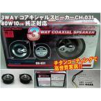 コアキシャル カースピーカー トレードインスピーカー3WAY チタンコーティング80W 10cm純正対応スピーカー CH-031