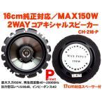 アーク ヒル MAX150W 16純正交換タイプ2WAYコアキシャルスピーカー CH-216-P