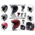 CR720 ジェットヘルメット リード工業 レディース 男女兼用 激安バイク用ヘルメット CR-720