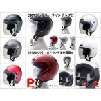 ショッピング女性 女性OK レディースOK ジェットヘルメット リード工業 バイク用ヘルメット CR-720