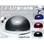 ショッピング激安 激安 ハーフヘルメット・半帽 リード工業CR-740 リード工業CR-740/CR740