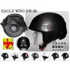 EAGLE WING EW-88MN ハーフヘルメット イーグルウイング ミリタリー スタイル ガンメタリック EW-88MN-GM リード工業