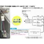 車速センサーコネクター(5P)