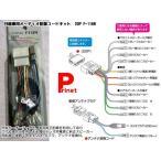 送料お得 ネコポス可 日産車用 オーディオ配線コードキット/オーディオハーネス 20P