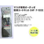 マツダ車用 オーディオ配線コードキット/オーディオハーネス24P